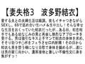 【お得セット】妻失格 風間ゆみ 波多野結衣 桜井彩#(4)