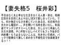 【お得セット】妻失格 風間ゆみ 波多野結衣 桜井彩#(6)