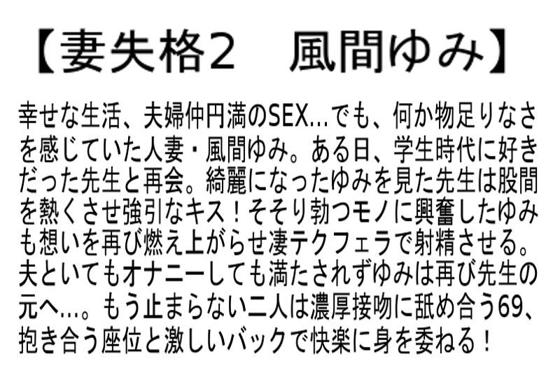 【お得セット】妻失格 風間ゆみ 波多野結衣 桜井彩 の画像19