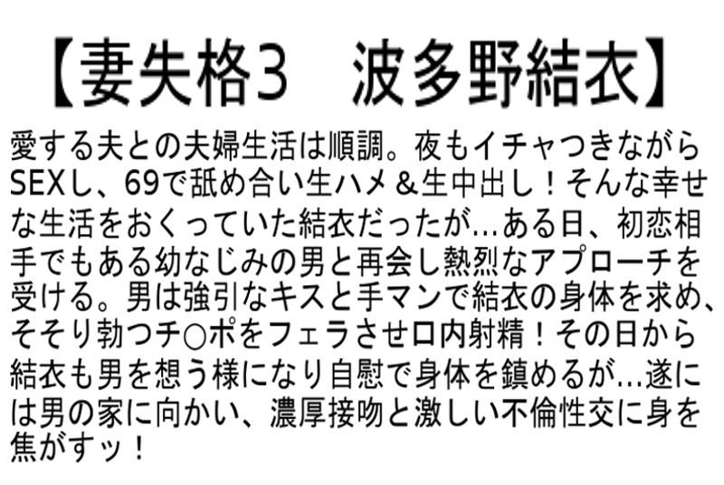 【お得セット】妻失格 風間ゆみ 波多野結衣 桜井彩 の画像17