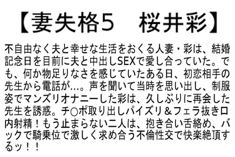 【お得セット】妻失格 風間ゆみ 波多野結衣 桜井彩 の画像15