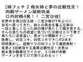 【お得セット】姉フェチ 二宮沙樹 大槻ひびき 愛原さえ 2