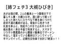 [STCEAD-018] 【お得セット】姉フェチ 二宮沙樹 大槻ひびき 愛原さえ