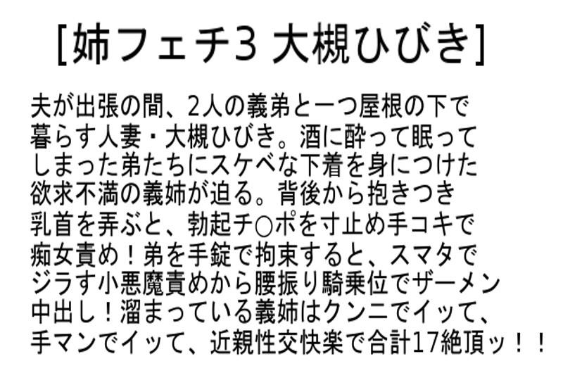 【お得セット】姉フェチ 二宮沙樹 大槻ひびき 愛原さえ の画像17
