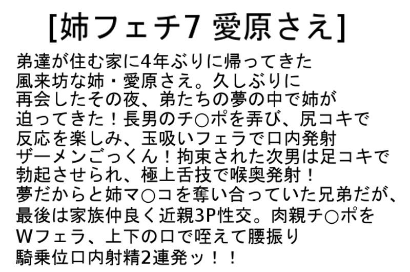 【お得セット】姉フェチ 二宮沙樹 大槻ひびき 愛原さえ の画像15