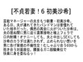 【お得セット】不貞若妻 江上しほ 初美沙希 澁谷果歩 4