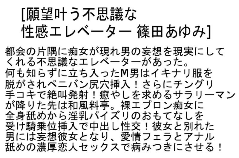 【お得セット】不思議な性感エレベーター 安野由美 篠田あゆみ かすみ果穂 の画像17