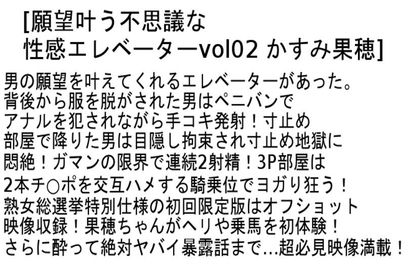 【お得セット】不思議な性感エレベーター 安野由美 篠田あゆみ かすみ果穂 の画像15