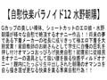 【お得セット】自慰快楽パラノイド 椎名ゆな 水野朝陽 本田莉子 4