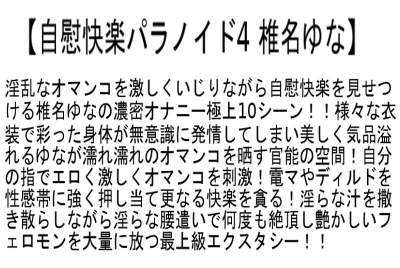 【お得セット】自慰快楽パラノイド 椎名ゆな 水野朝陽 本田莉子 の画像19