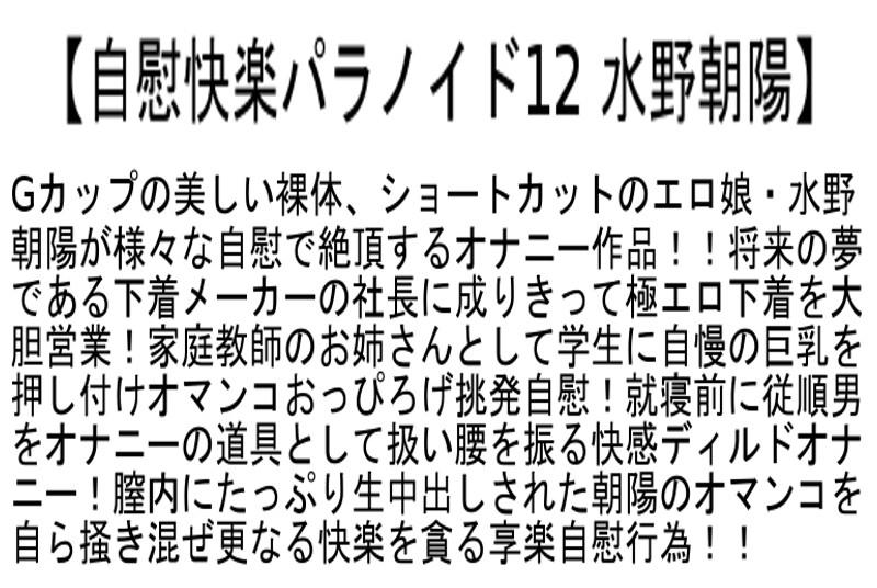 【お得セット】自慰快楽パラノイド 椎名ゆな 水野朝陽 本田莉子 の画像17