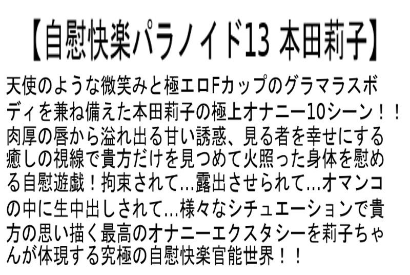 【お得セット】自慰快楽パラノイド 椎名ゆな 水野朝陽 本田莉子 の画像15
