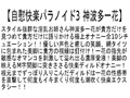 【お得セット】自慰快楽パラノイド 神波多一花 上原亜衣 大槻ひびき 2