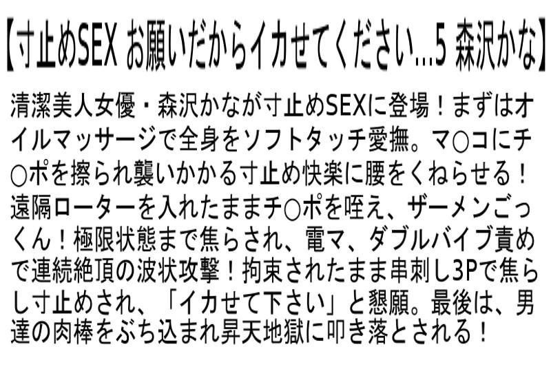 【お得セット】寸止めSEX お願いだからイカせてください… 森沢かな 大槻ひびき 波多野結衣 の画像10
