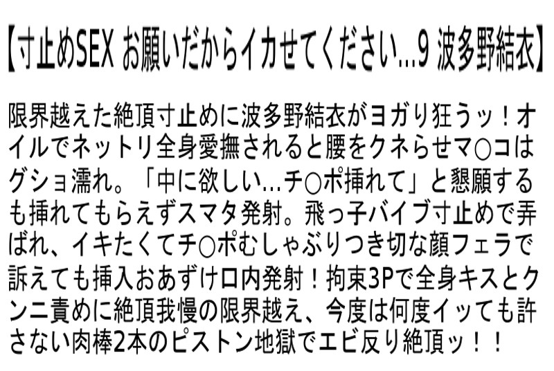 【お得セット】寸止めSEX お願いだからイカせてください… 森沢かな 大槻ひびき 波多野結衣 の画像6