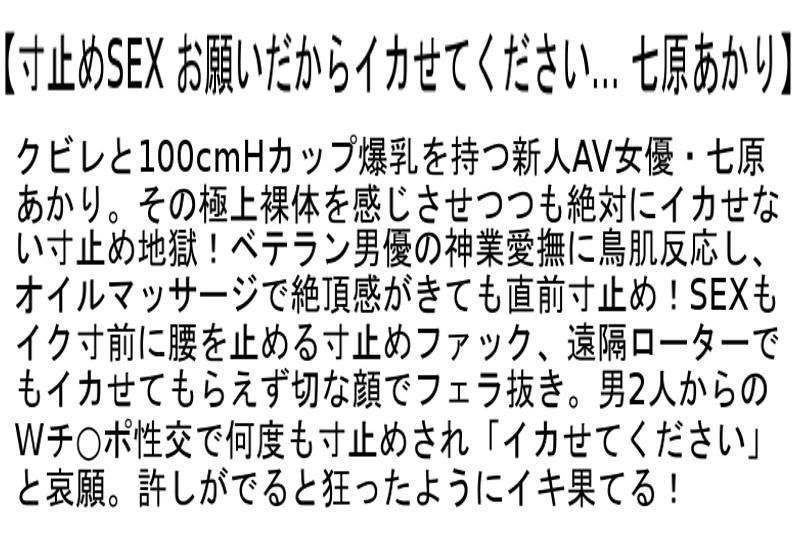 【お得セット】寸止めSEX お願いだからイカせてください… 七原あかり 松本メイ 江上しほ の画像19