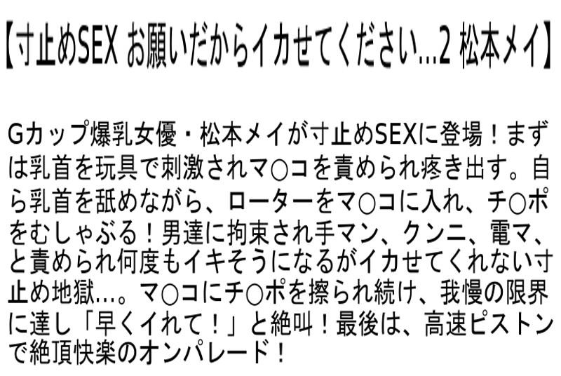 【お得セット】寸止めSEX お願いだからイカせてください… 七原あかり 松本メイ 江上しほ の画像17