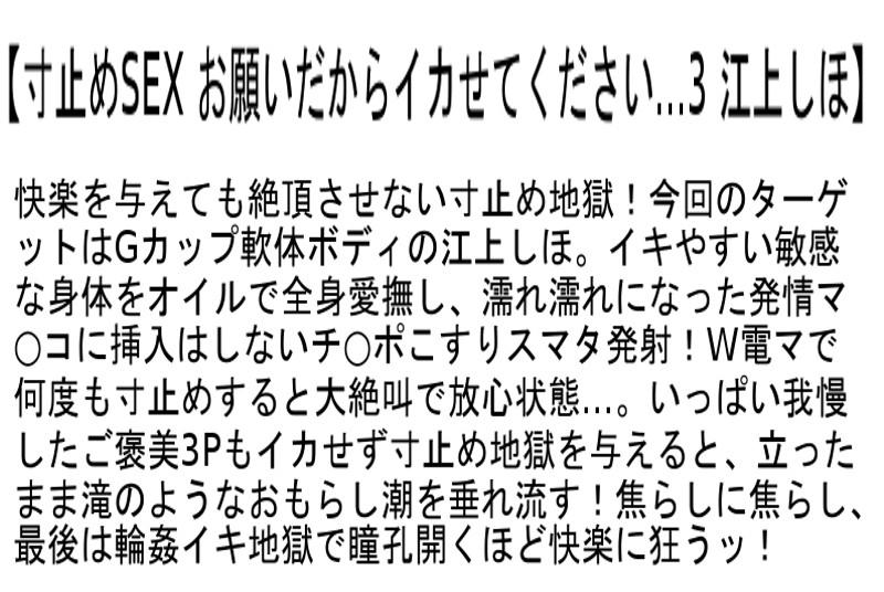 【お得セット】寸止めSEX お願いだからイカせてください… 七原あかり 松本メイ 江上しほ の画像15