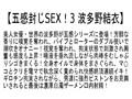 【お得セット】五感封じSEX! 風間ゆみ 波多野結衣 篠田あゆみ 4