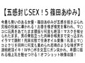 【お得セット】五感封じSEX! 風間ゆみ 波多野結衣 篠田あゆみ 6