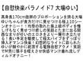 【お得セット】自慰快楽パラノイド 大場ゆい 本庄優花 高梨あゆみ 2