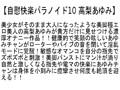 【お得セット】自慰快楽パラノイド 大場ゆい 本庄優花 高梨あゆみ 6