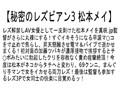 【お得セット】秘密のレズビアン 井上綾子 松井優子 松本メイ 6