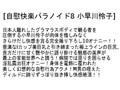 【お得セット】自慰快楽パラノイド 小早川怜子 桜木えみ香 桜井あゆ 2