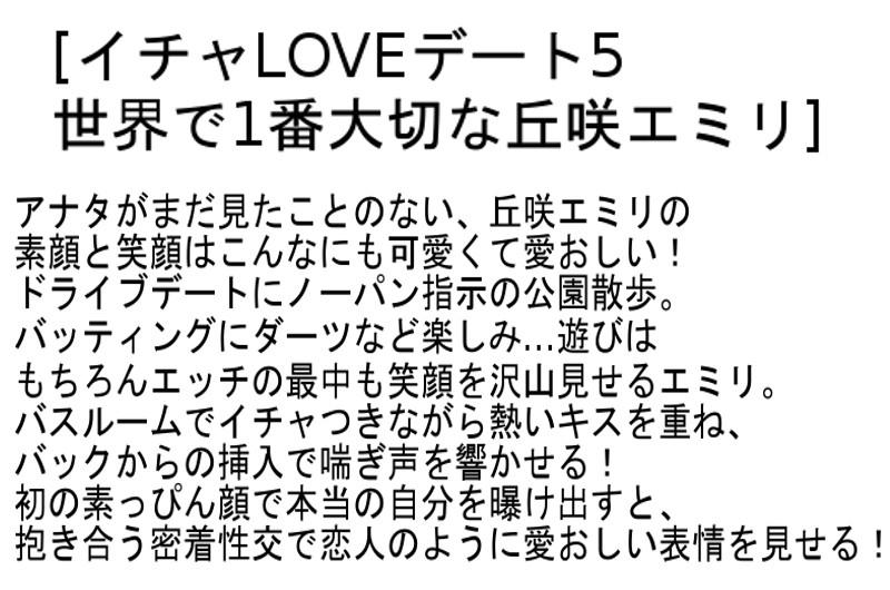 【お得セット】イチャLOVEデート 丘咲エミリ 浜崎真緒 今井真由美 の画像19