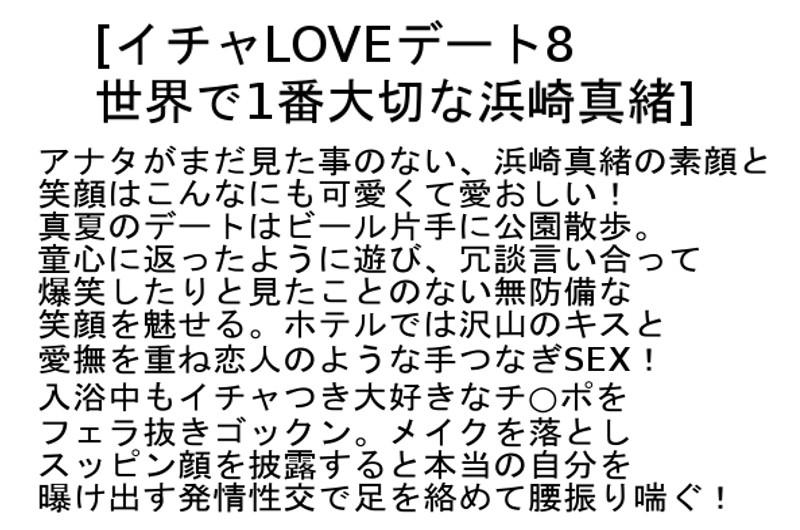 【お得セット】イチャLOVEデート 丘咲エミリ 浜崎真緒 今井真由美 の画像17