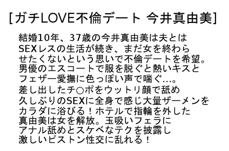 【お得セット】イチャLOVEデート 丘咲エミリ 浜崎真緒 今井真由美 の画像15