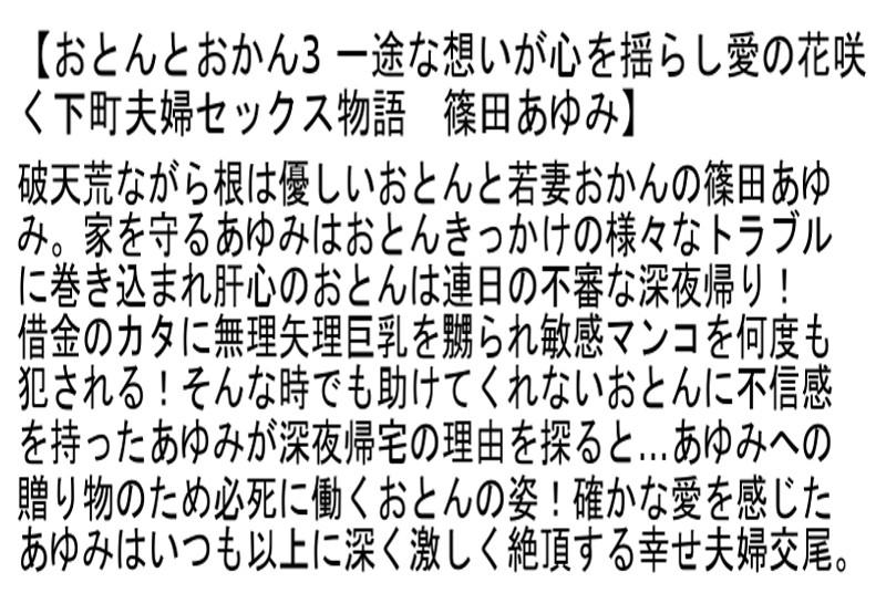 【お得セット】おとんとおかん 風間ゆみ 篠田あゆみ 水野朝陽 の画像17