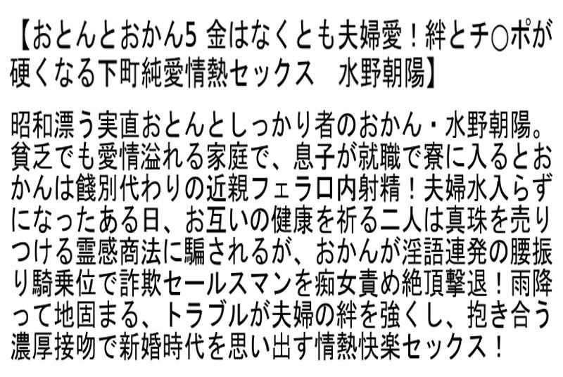 【お得セット】おとんとおかん 風間ゆみ 篠田あゆみ 水野朝陽 の画像15