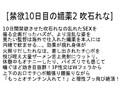 【お得セット】ねちっこいSEX・禁欲10日目の媚薬・センズリ完全サポート 吹石れな 4
