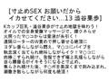 【お得セット】寸止めSEX お願いだからイカせてください… 峰エリ 浜崎真緒 澁谷果歩 6