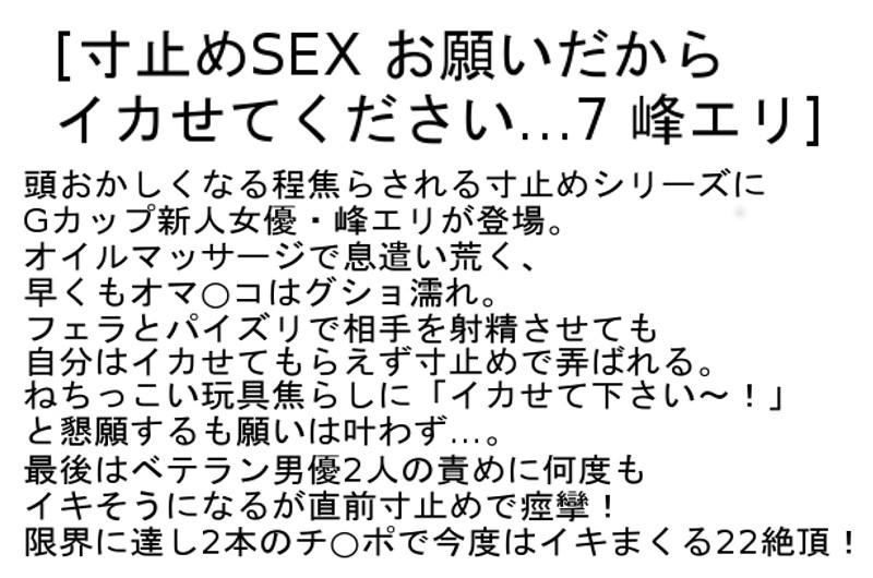 【お得セット】寸止めSEX お願いだからイカせてください… 峰エリ 浜崎真緒 澁谷果歩 の画像19