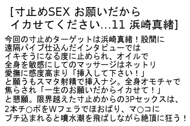 【お得セット】寸止めSEX お願いだからイカせてください… 峰エリ 浜崎真緒 澁谷果歩 の画像17