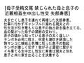 【お得セット】母子受精交尾・最後の羞恥願望・発情4SEX 矢部寿恵 結城みさ 村上涼子 2