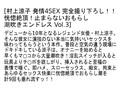 【お得セット】母子受精交尾・最後の羞恥願望・発情4SEX 矢部寿恵 結城みさ 村上涼子 6