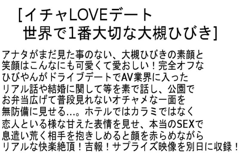 【お得セット】イチャLOVEデート 大槻ひびき 波多野結衣 通野未帆 の画像19
