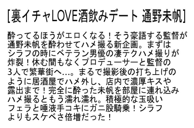 【お得セット】イチャLOVEデート 大槻ひびき 波多野結衣 通野未帆 の画像15