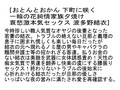[STCESD-031] 【お得セット】おとんとおかん 波多野結衣 宮部涼花 翔田千里