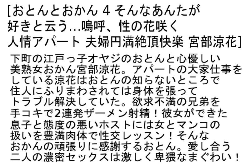 【お得セット】おとんとおかん 波多野結衣 宮部涼花 翔田千里 の画像17