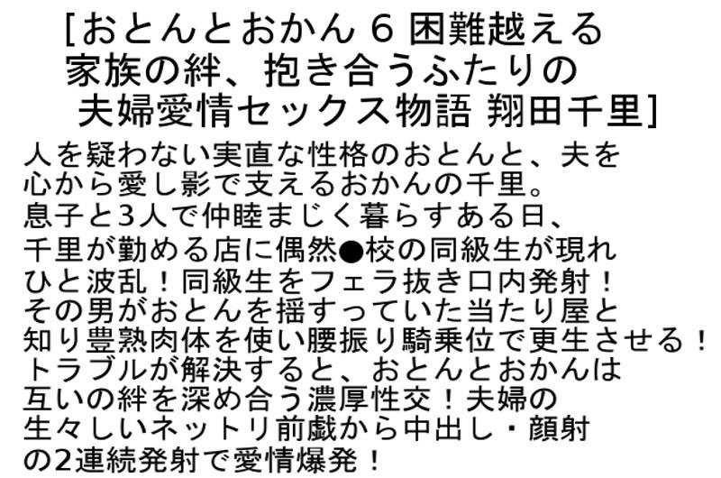 【お得セット】おとんとおかん 波多野結衣 宮部涼花 翔田千里 の画像15
