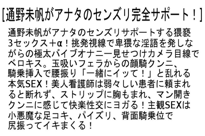 【お得セット】アナタのセンズリ完全サポート! 通野未帆 桜井彩 森沢かな の画像10