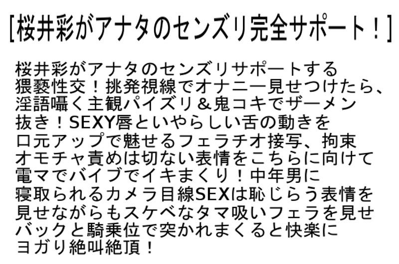 【お得セット】アナタのセンズリ完全サポート! 通野未帆 桜井彩 森沢かな の画像8