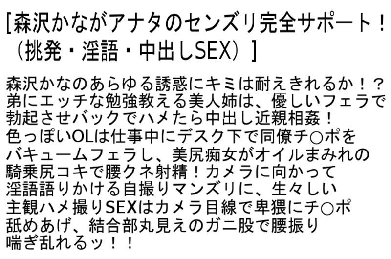 【お得セット】アナタのセンズリ完全サポート! 通野未帆 桜井彩 森沢かな の画像6