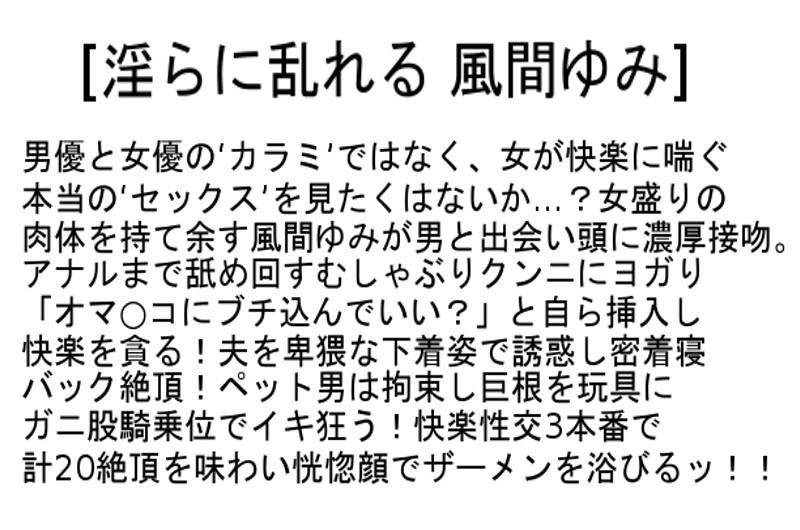 【お得セット】淫らに乱れる 風間ゆみ 波多野結衣 篠田あゆみ の画像19
