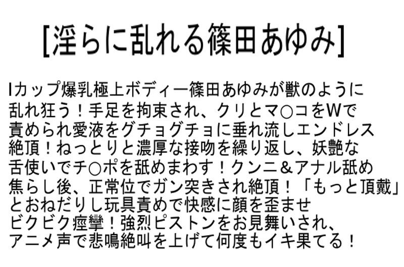 【お得セット】淫らに乱れる 風間ゆみ 波多野結衣 篠田あゆみ の画像15