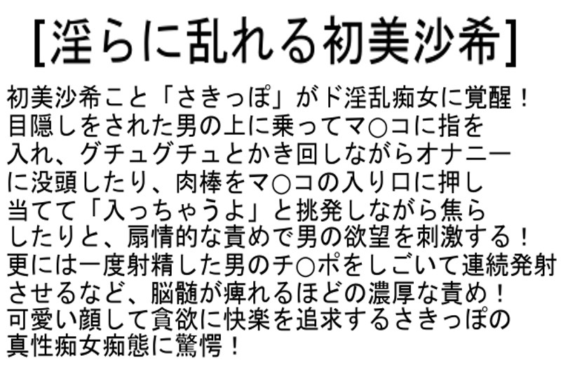 【お得セット】淫らに乱れる 初美沙希 森沢かな 丘咲エミリ 浜崎真緒 の画像19